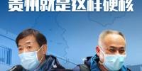 【贵医大·使命担当】硬核驰援,我校三位校领导已在湖北鄂州 - 贵阳医学院
