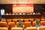 学校召开2020年党风廉政警示教育会议 - 贵阳医学院