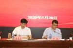 学校召开2020年全面从严治党工作会议 - 贵阳医学院