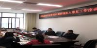 陈健赴黔南州、黔东南州开展康复扶贫和康复机构复工复产调研 - 残疾人联合会