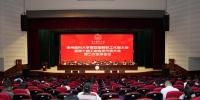 第四届教职工代表大会暨第十届工会会员代表大会第二次会议召开 - 贵阳医学院