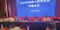 省残联召开2020年残疾人脱贫攻坚专题会议 - 残疾人联合会