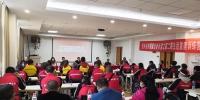 图片开班仪式现场1.png - 残疾人联合会