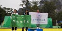 我校学生在2020全国扁带锦标赛中取得佳绩 - 贵阳医学院