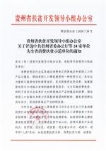 """我校入选""""全省消费扶贫示范单位"""" - 贵阳医学院"""