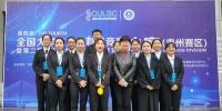 我校学生在第二届贵州省大学生生命科学竞赛上荣获佳绩 - 贵阳医学院